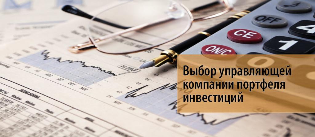 2 Выбор управляющей компании инвестиционного портфеля
