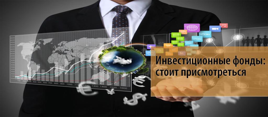 1 Инвестиционные фонды Стоит присмотреться
