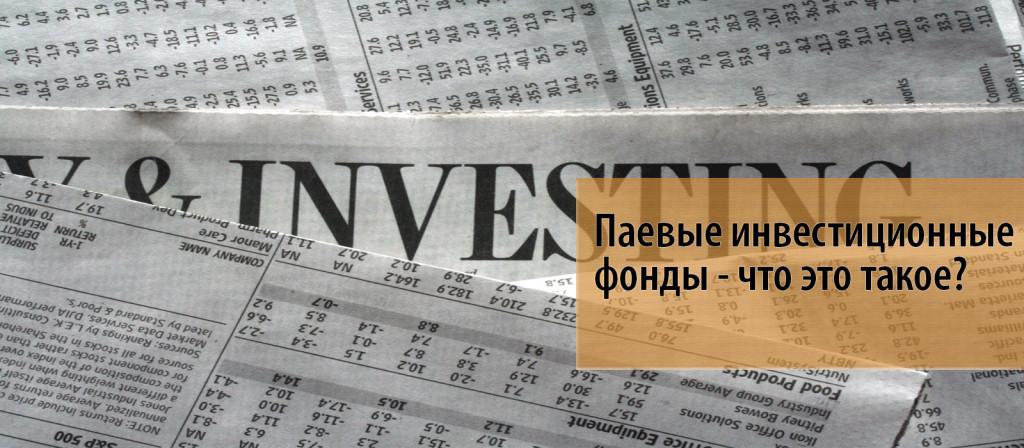 1 Паевые инвестиционные фонды - что это такое