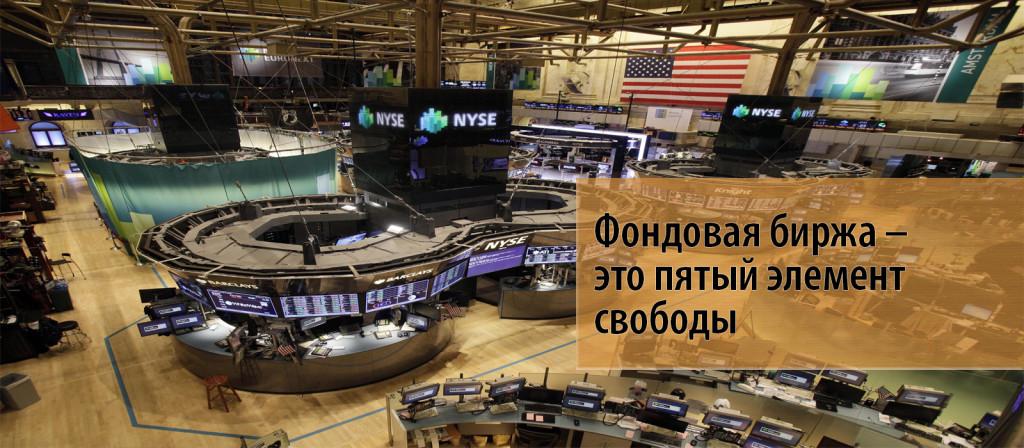 10 Фондовая биржа пятый элемент свободы