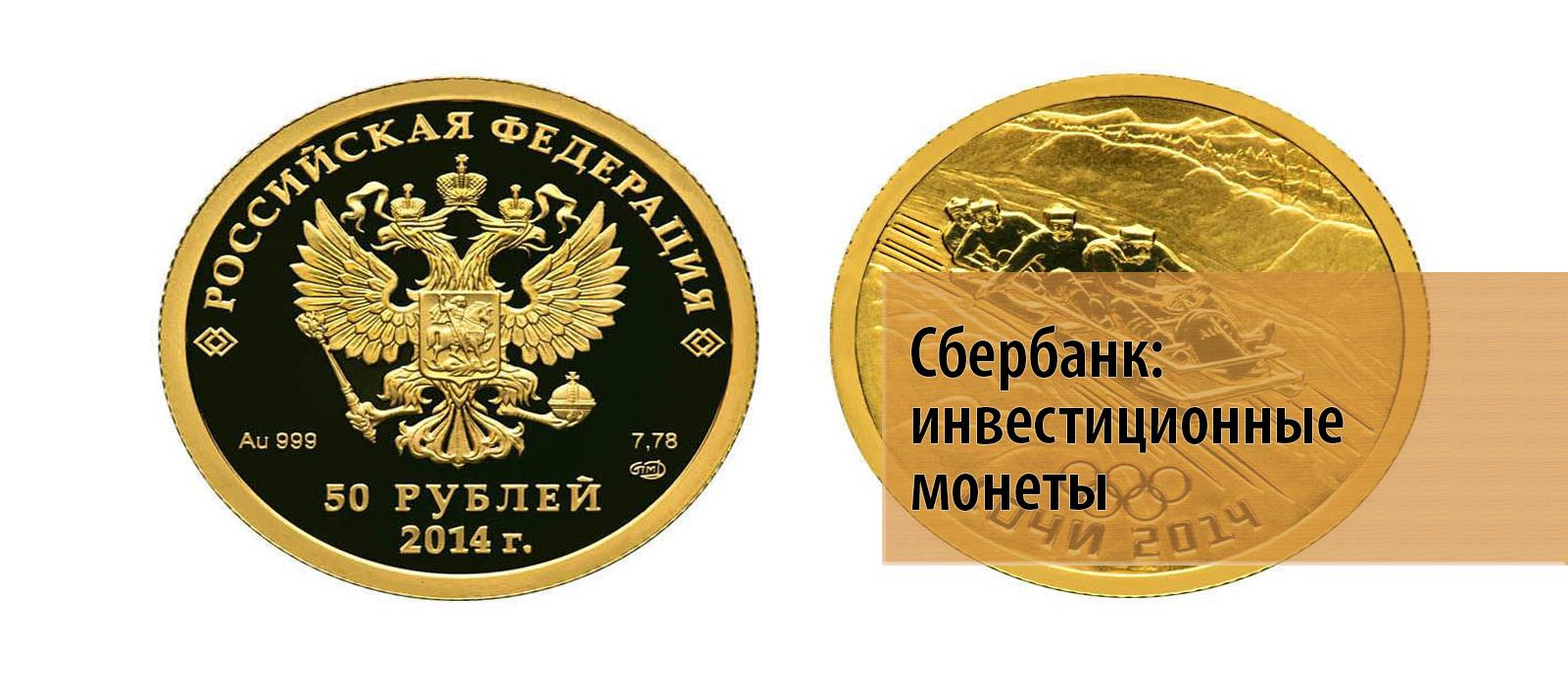 Сбербанк альбомы для монет продам копии царских монет