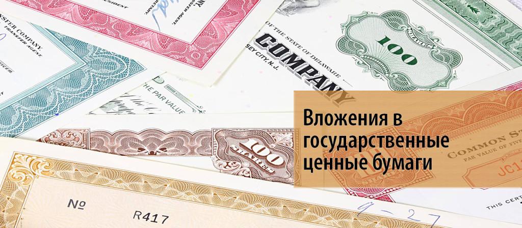 4 Вложения в государственные ценные бумаги