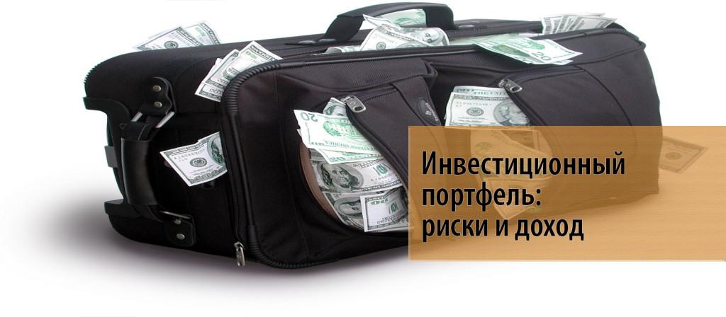 5 Инвестиционный портфель снижаем риски и увеличиваем доход