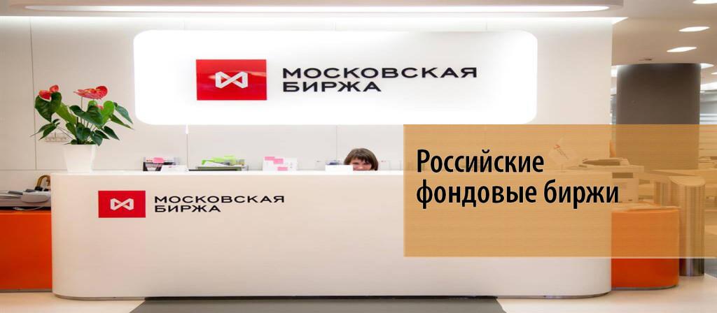 9 Российские фондовые биржи