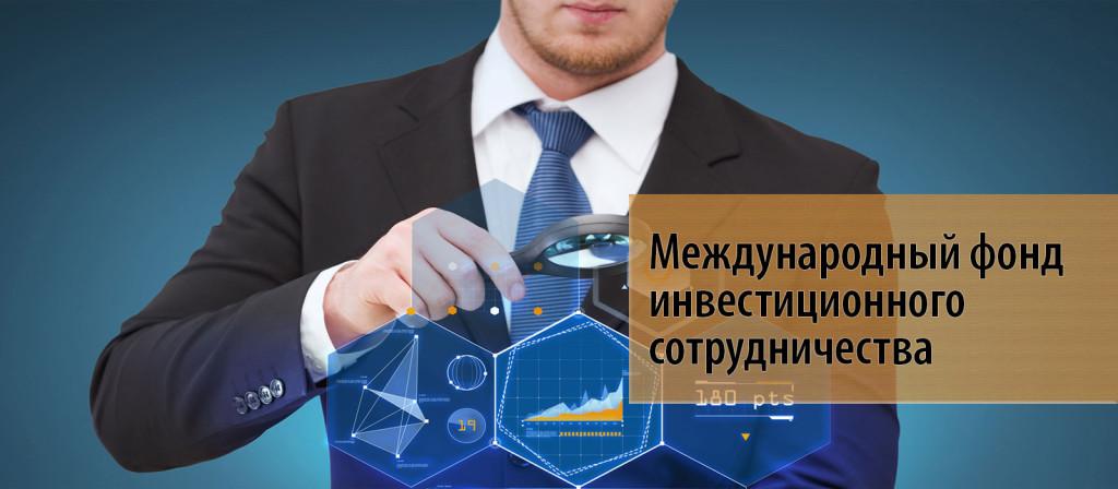 1 Международный фонд инвестиционного сотрудничества