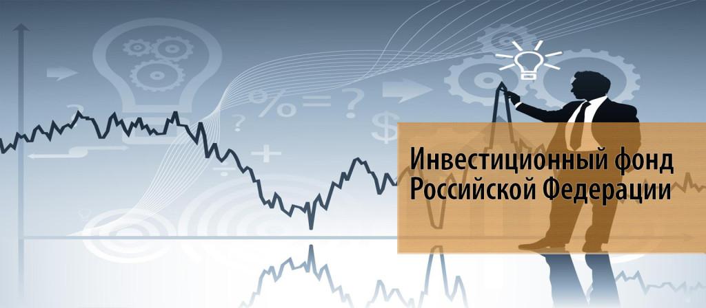 2 Инвестиционный фонд российской федерации