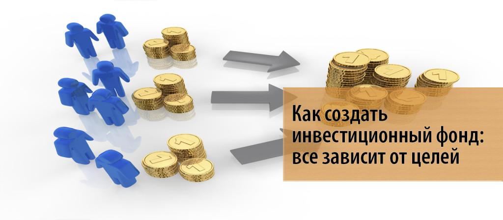 2 Как создать инвестиционный фонд