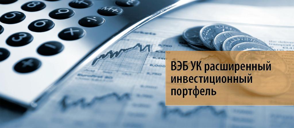 4 ВЭБ УК расширенный инвестиционный портфель