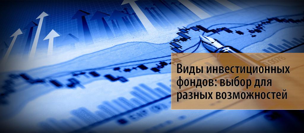 4 Виды инвестиционных фондов