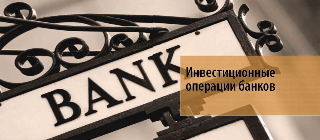 5 Инвестиционные операции банков