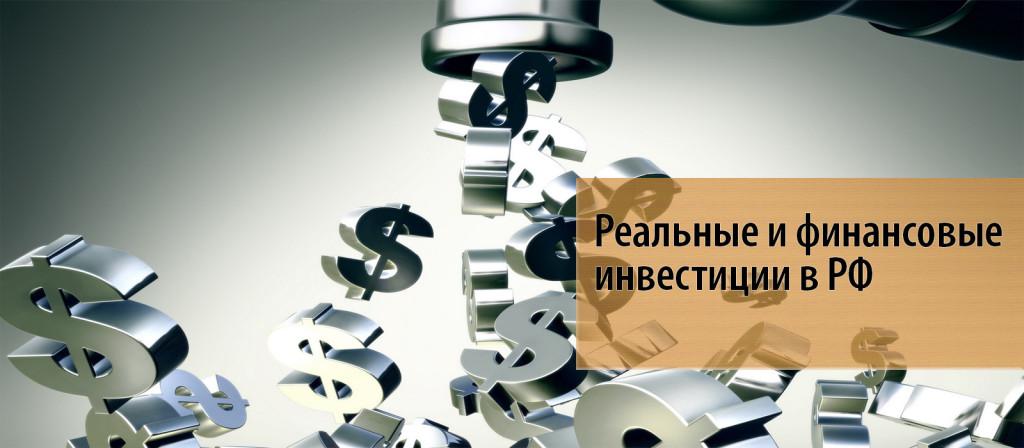 6 Реальные и финансовые инвестиции в РФ