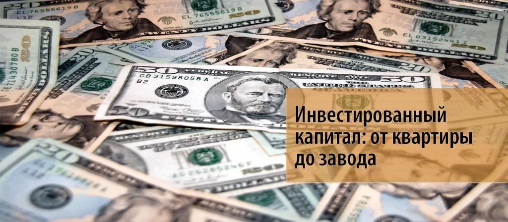 8 Инвестированный капитал