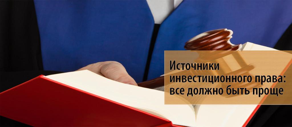 8 Источники инвестиционного права