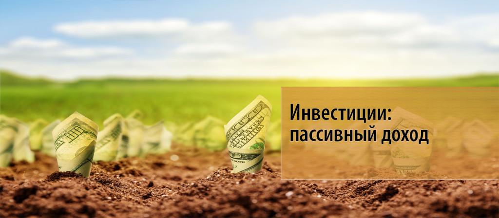 9 Инвестиции пассивный доход
