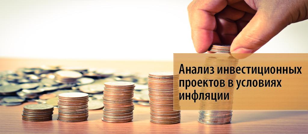 9 Анализ инвестиционных проектов в условиях инфляции