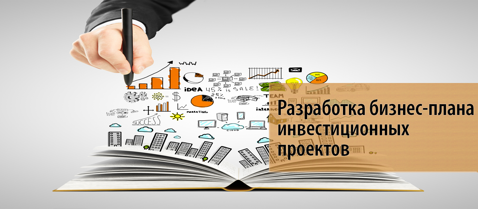 ebook Integration, Growth and