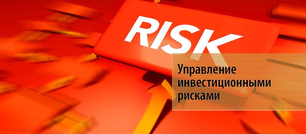 1 Управление инвестиционными рисками