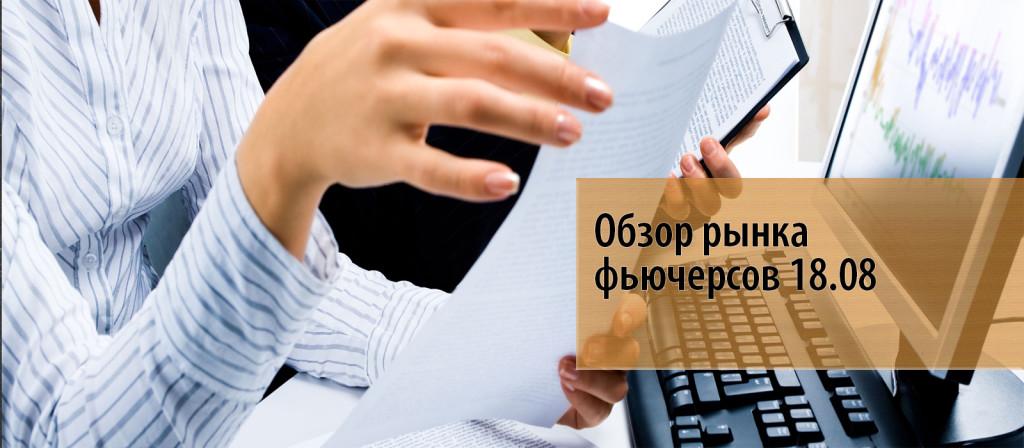 1 Обзор рынка фьючерсов 18.08