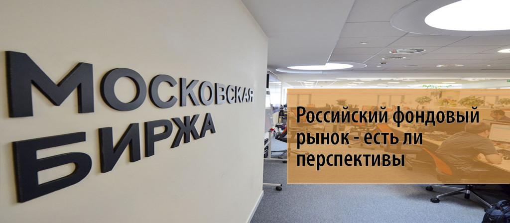 7 Российский фондовый рынок - есть ли перспективы