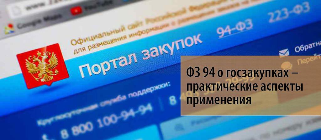 1-fz-94-o-goszakupkah-osobennosti-i-prakticheskie-aspektyi-primeneniya