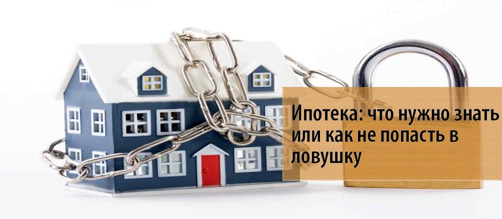 Изображение - Что нужно знать об ипотеке на новостройку 441-Ipoteka-chto-nuzhno-znat-ili-kak-ne-popast-v-lovushku-1024x448
