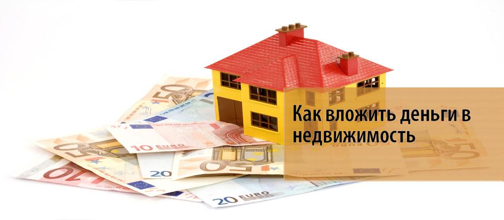 как вложить деньги в строительство