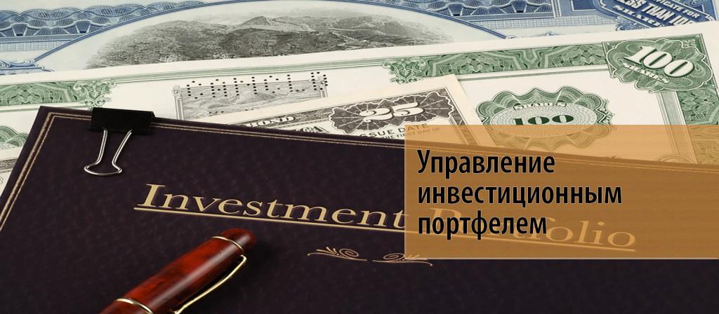 447-upravlenie-investitsionnyim-portfelem-chastnogo-investora