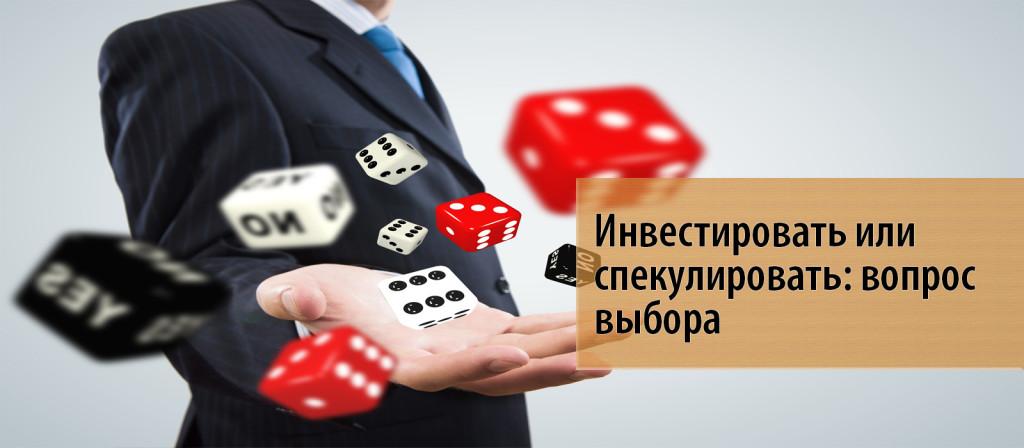 450-investirovat-ili-spekulirovat-vopros-vyibora