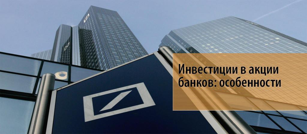 451-investitsii-v-aktsii-bankov-osobennosti
