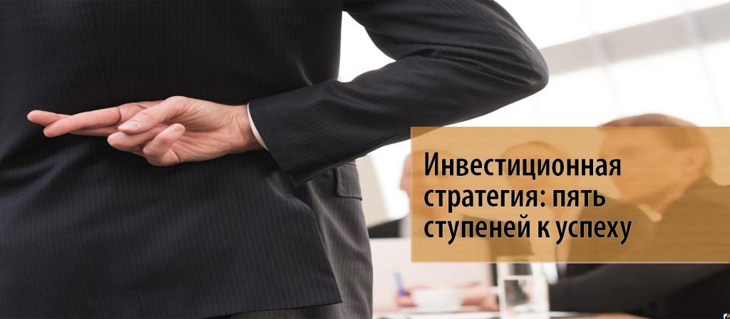 5-investitsionnaya-strategiya-pyat-stupeney-k-uspehu