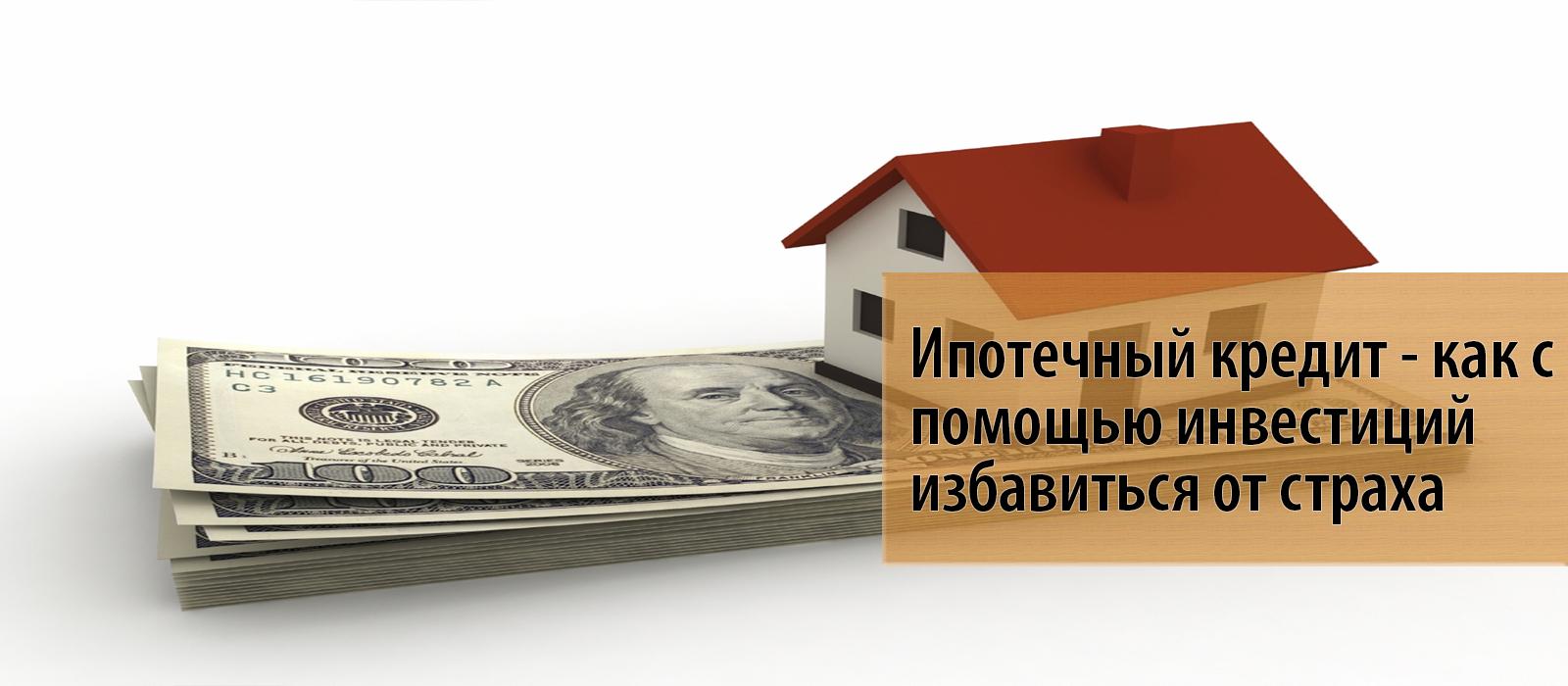 инвестиции с помощью ипотеки знал