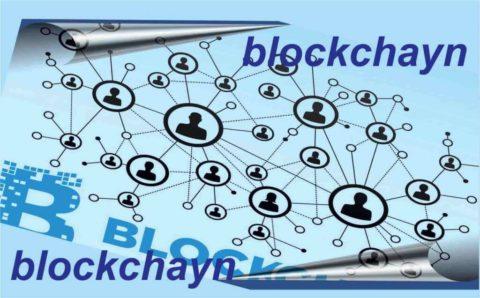 Архитектура блокчейн